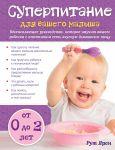Книга Суперпитание для вашего малыша