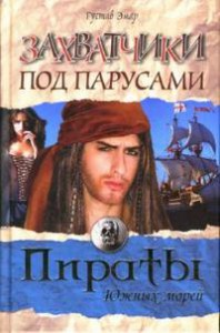 Книга Захватчики под парусами