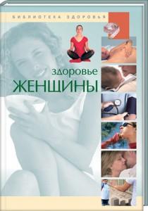 Книга Здоровье женщины