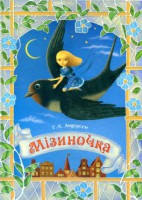 Книга Мізиночка. Г.-Х. Андерсен