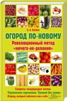 Книга Огород по-новому. Революционный метод 'ничего-не-делания'