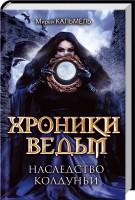 Книга Хроники ведьм. Наследство колдуньи