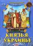 Книга Князья Украины