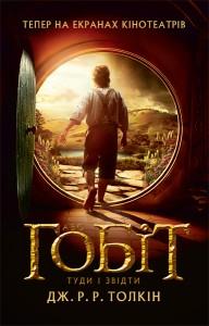 Книга Гобіт, або Туди і звідти