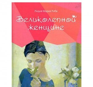 Книга Великолепной женщине