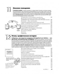 фото страниц Изучаем Java #5