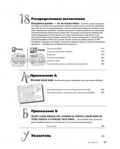 фото страниц Изучаем Java #4