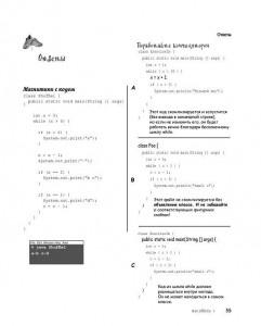 фото страниц Изучаем Java #6