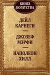 Книга Книга богатства