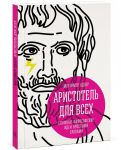 Книга Аристотель для всех. Сложные философские идеи простыми словами