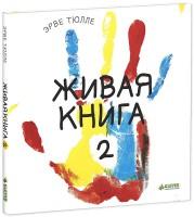 Книга Живая книга-2