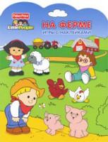 Книга На ферме. Игры с наклейками