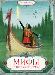 Книга Мифы Северной Европы