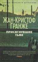 Книга Присягнувшие Тьме