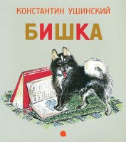 Книга Бишка