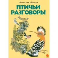 Книга Птичьи разговоры