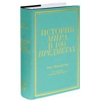 Книга История мира в 100 предметах