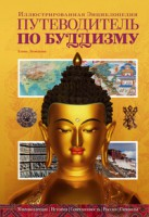Книга Путеводитель по буддизму. Иллюстрированная Энциклопедия