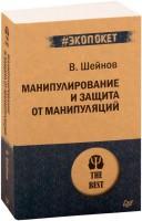 Книга Манипулирование и защита от манипуляций