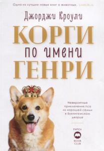 Книга Корги по имени Генри
