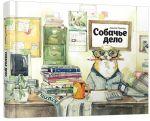 Книга Собачье дело