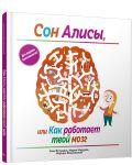 Книга Сон Алисы, или Как работает твой мозг