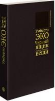 Книга Черный ящик и другие ненужные вещи