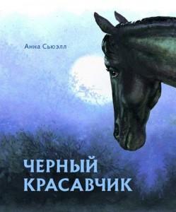 Книга Чёрный Красавчик