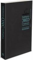 Книга О зеркалах и другие истории. Реалистическая иллюзия . Книга 1