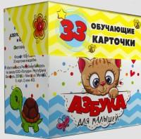 Книга Азбука для малышей в карточках