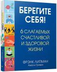 Книга Берегите себя! 6 слагаемых здоровой и счастливой жизни