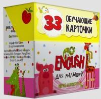 Книга English для малышей в карточках (33 карточки)
