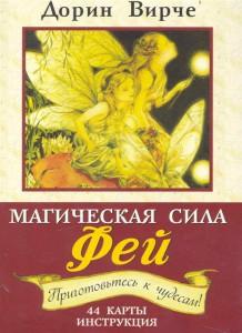Книга Магическая сила фей (брошюра + 44 карты)