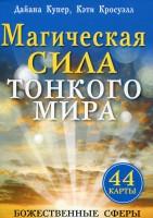 Книга Магическая сила тонкого мира (брошюра + 44 карты)