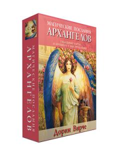 Книга Магические послания архангелов
