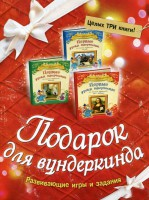 Книга Подарок для вундеркинда. Подарочный комплект из 3-х книг