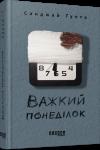 Книга Важкий понеділок