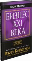 Книга Бизнес ХХI века