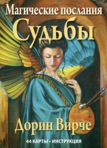 Книга Магические послания Судьбы (набор из 44 карт)