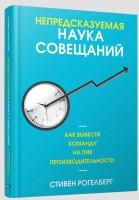 Книга Непредсказуемая наука совещаний. Как вывести команду на пик производительности