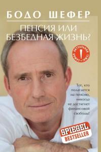 Книга Пенсия или безбедная жизнь?