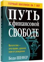Книга Путь к финансовой свободе