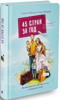 Книга 45 стран за год
