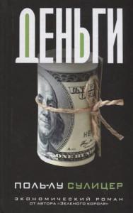 Книга Деньги