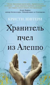Книга Хранитель пчел из Алеппо