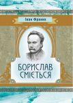 Книга Борислав Сміється