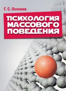 Книга Психология массового поведения