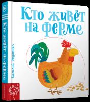Книга Кто живёт на ферме