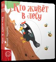 Книга Кто живёт в лесу
