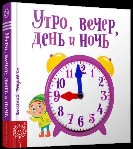 Книга Утро, вечер, день и ночь